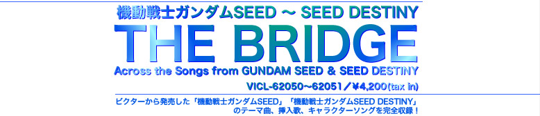 機動戦士ガンダムSEED~SEED DESTINY CD【THE BRIDGE】