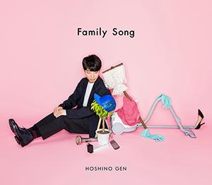 星野 源「Family Song」初回限定盤