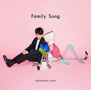 星野 源「Family Song」(通常盤)