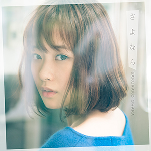 大原櫻子「さよなら」