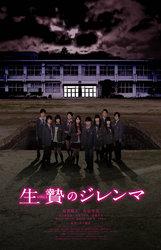 映画「生贄のジレンマ」プレミアム上映にゲスト出演!