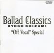 """Ballad Classics """"Off Vocal"""" Special"""