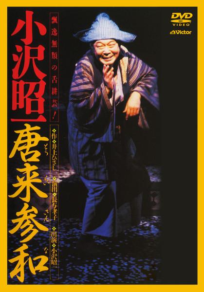 小沢昭一の画像 p1_35
