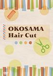 OKOSAMA Hair Cut ~おうちで簡単にトライできる!ベビーとキッズのヘアカットのカバー画像