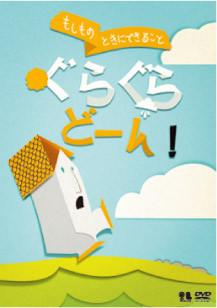 もしものときにできること ぐらぐらどーん!/自然災害編1 [地震・津波]のカバー画像