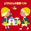 <COLEZO!>ようちえんの童謡ベスト カバー画像