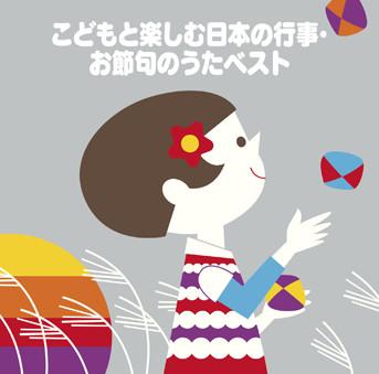 COLEZO! こどもと楽しむ日本の行事・お節句のうたベスト カバー画像