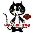 ~あかちゃんの言語発育応援CD~ 「いないいないばあ」2 ~いたいいたいはとんでいけ~ 松谷みよ子/あかちゃんのためのうたの絵本のカバー画像