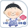 ~あかちゃんの言語発育応援CD~ 「いないいないばあ」3 お母さんの読み聞かせのお手本 ~松谷みよ子/おはなし篇~のカバー画像