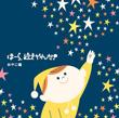 泣きやまない赤ちゃんに ほーら、泣きやんだ!~星に願いを/夢のファンタジー~ おやこ編 カバー画像