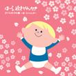 ほーら、泣きやんだ!さくらのうた編~桜・さくらんぼ~のカバー画像