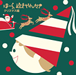 ほーら、泣きやんだ!クリスマス編~ジングル・ベル・きよしこの夜~のカバー画像