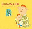 母とおさなごの歌【第3版】 カバー画像