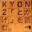 KYON2「とかげ」を読む。
