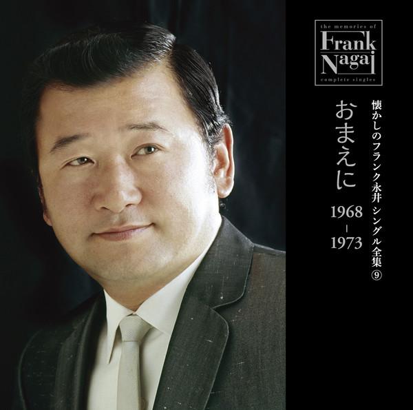 フランク永井の画像 p1_32