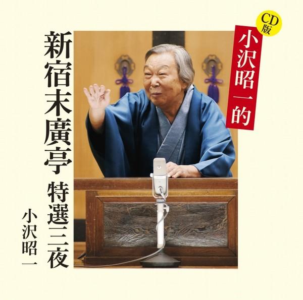 小沢昭一の画像 p1_18