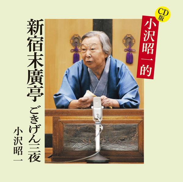 小沢昭一の画像 p1_15