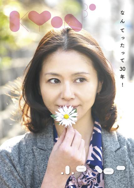 Kyon30 ~なんてったって30年!~