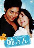 『姉さん』DVD-BOX 1