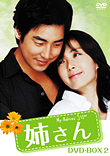 『姉さん』DVD-BOX 2