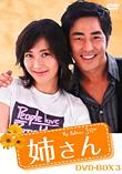 『姉さん』DVD-BOX 3