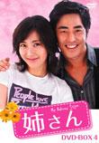 『姉さん』DVD-BOX 4
