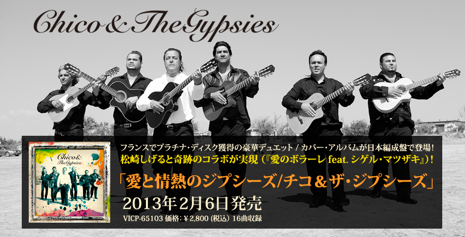 �`�R���U�E�W�v�V�[�Y�^CHICO & THE GYPSIES