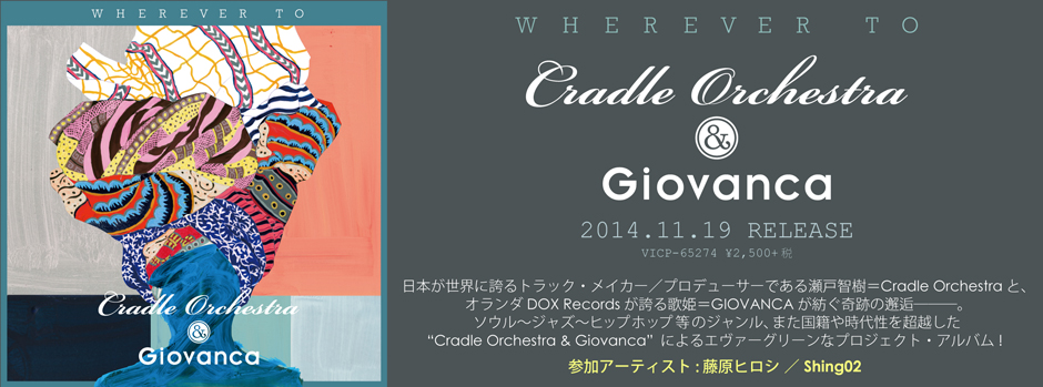 CRADLE ORCHESTRA_GIOVANCA
