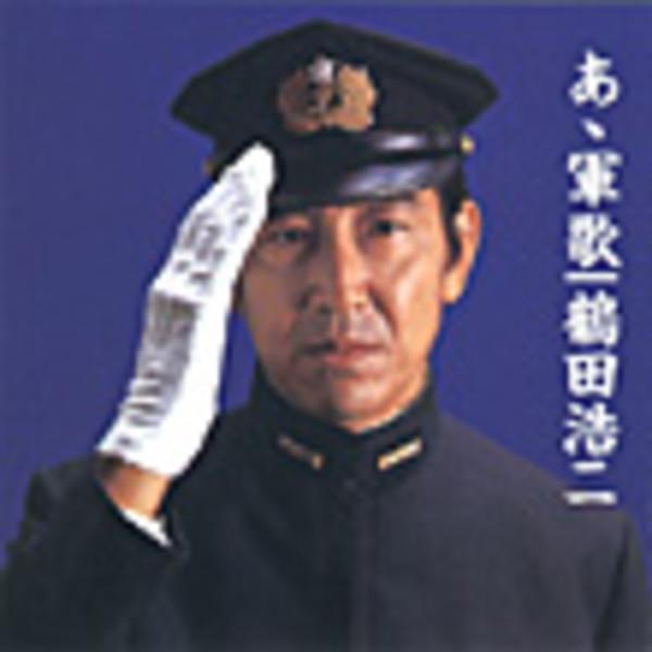 鶴田浩二の画像 p1_8