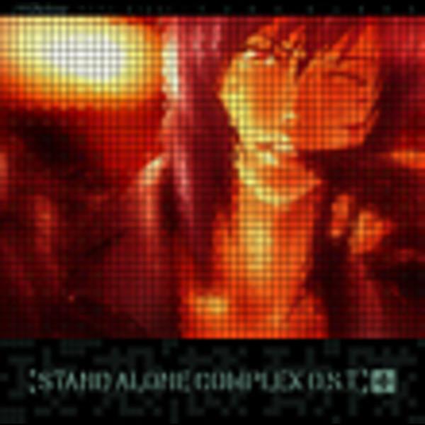 攻殻機動隊 STAND ALONE COMPLEXの画像 p1_1