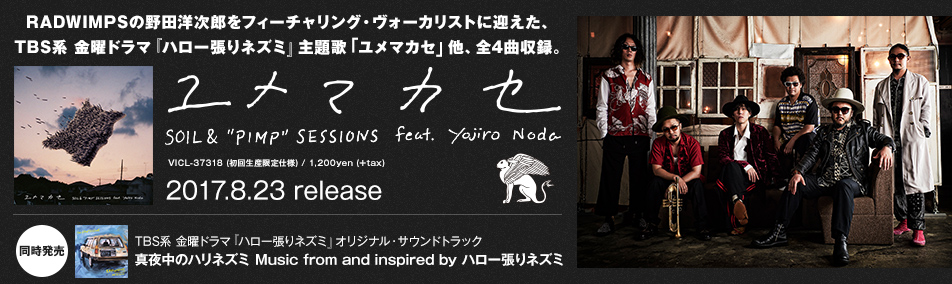 "SOIL & ""PIMP"" SESSIONS feat. Yojiro Noda"