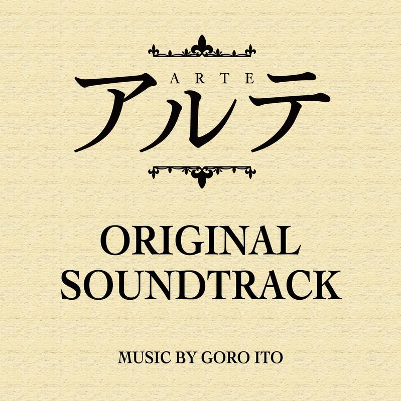 「アルテ」オリジナルサウンドトラック