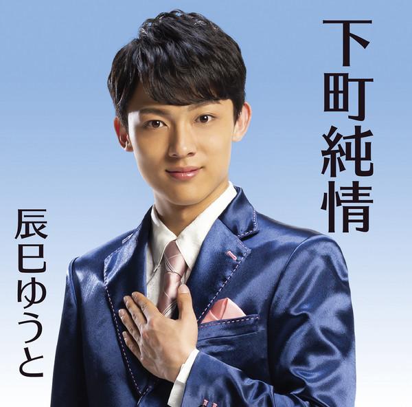 辰巳 ゆうと   下町純情 【純情盤】   ビクターエンタテインメント