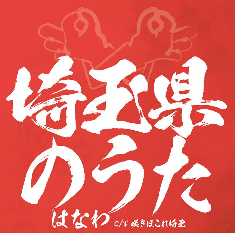 「はなわ - 埼玉県のうた」の画像検索結果