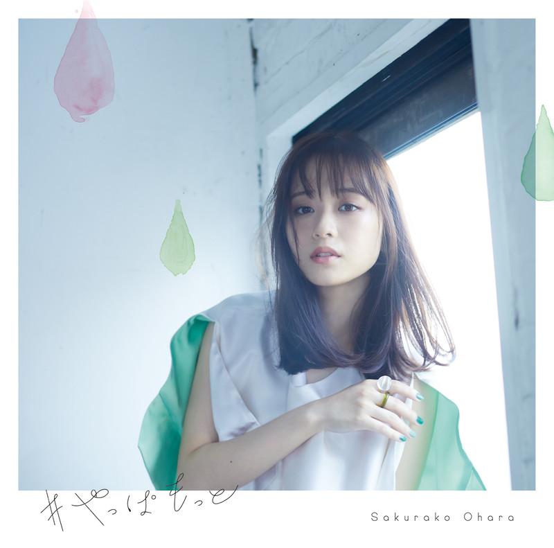 大原櫻子   #やっぱもっと(通常盤)   ビクターエンタテインメント