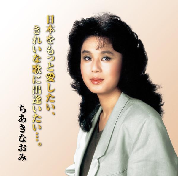 ちあき なおみ | 日本をもっと愛したい、きれいな歌に出逢い ...