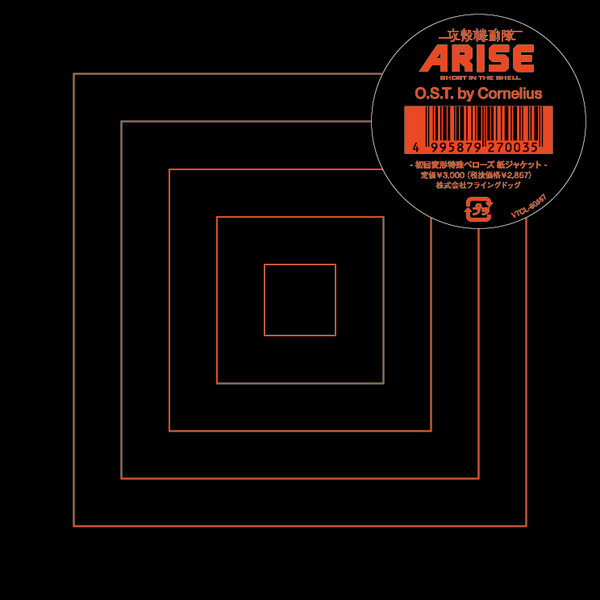 コーネリアス | 「攻殻機動隊ARISE」O.S.T. | FlyingDog