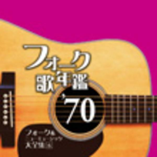 フォーク名盤                        フォーク歌年鑑  '70 -フォーク&ニューミュージック大全集(6)-