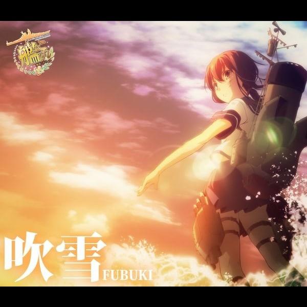 西沢 幸奏        TVアニメーション「艦隊これくしょん -艦これ-」エンディングテーマ 吹雪